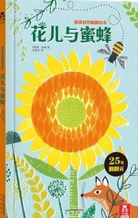绘本推荐丨一雷惊蛰始,寒虫醒于眠,点开全是昆虫的绘本!
