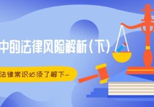 家园矛盾中的法律风险解析(下)-北辰福第幼儿园