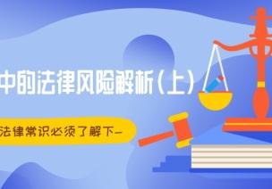 家园矛盾中的法律风险解析(上)-北辰福第幼儿园