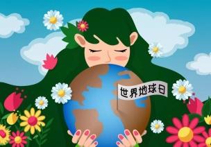 活动方案 | 让地球妈妈笑起来