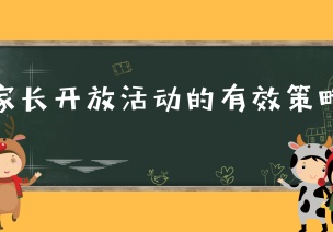 家长开放日活动的有效策略-北辰福第幼儿园