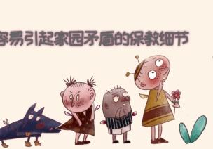容易引起幼儿园家园矛盾的保教细节-北辰福第幼儿园