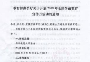 教育部辦公廳 | 2019年全國學前教育宣傳月活動的通知