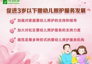 国办发文《关于促进3岁以下婴幼儿照护服务发展的指导意见》