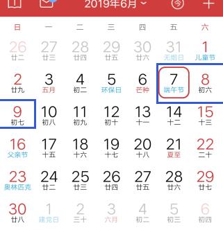 温馨提示 | 2019年端午节放假通知