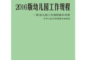 2016版《幼儿园工作规程》(全文)
