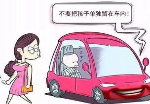 父母必读 | 幼儿车内自救安全教育课,请务必教给孩子!