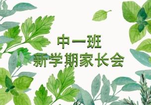 中班新學期體驗式家長會(附PPT下載)