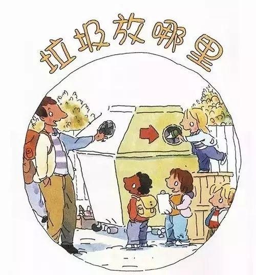 绘本推荐   垃圾分类从娃娃抓起,这5本绘本学会垃圾分类!