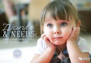 育儿知识 | 从小教孩子区分Needs&Wants,很重要