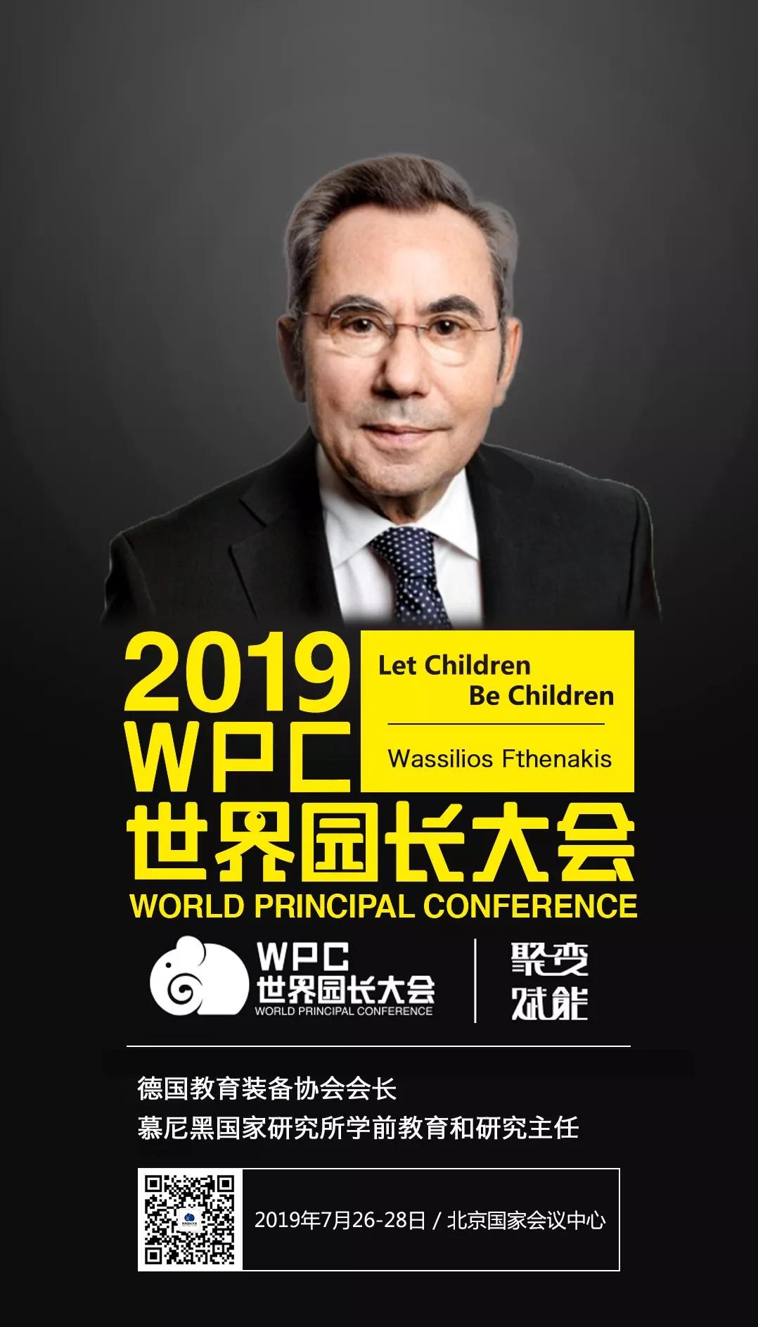 2019WPC世界园长大会主论坛专家