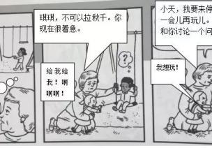 師幼互動 | 3幅漫畫帶你學習高瞻沖突解決6步法