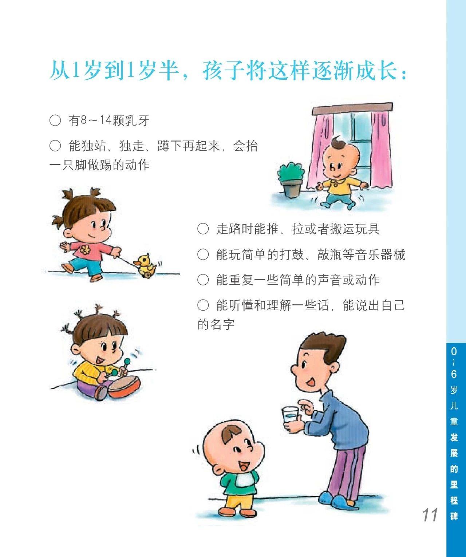 教育部丨0~6岁儿童发展的里程碑:儿童发育异常的自查手册