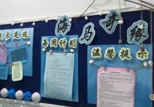 环创 | 蔚蓝满屋,这样的教室最清朗!