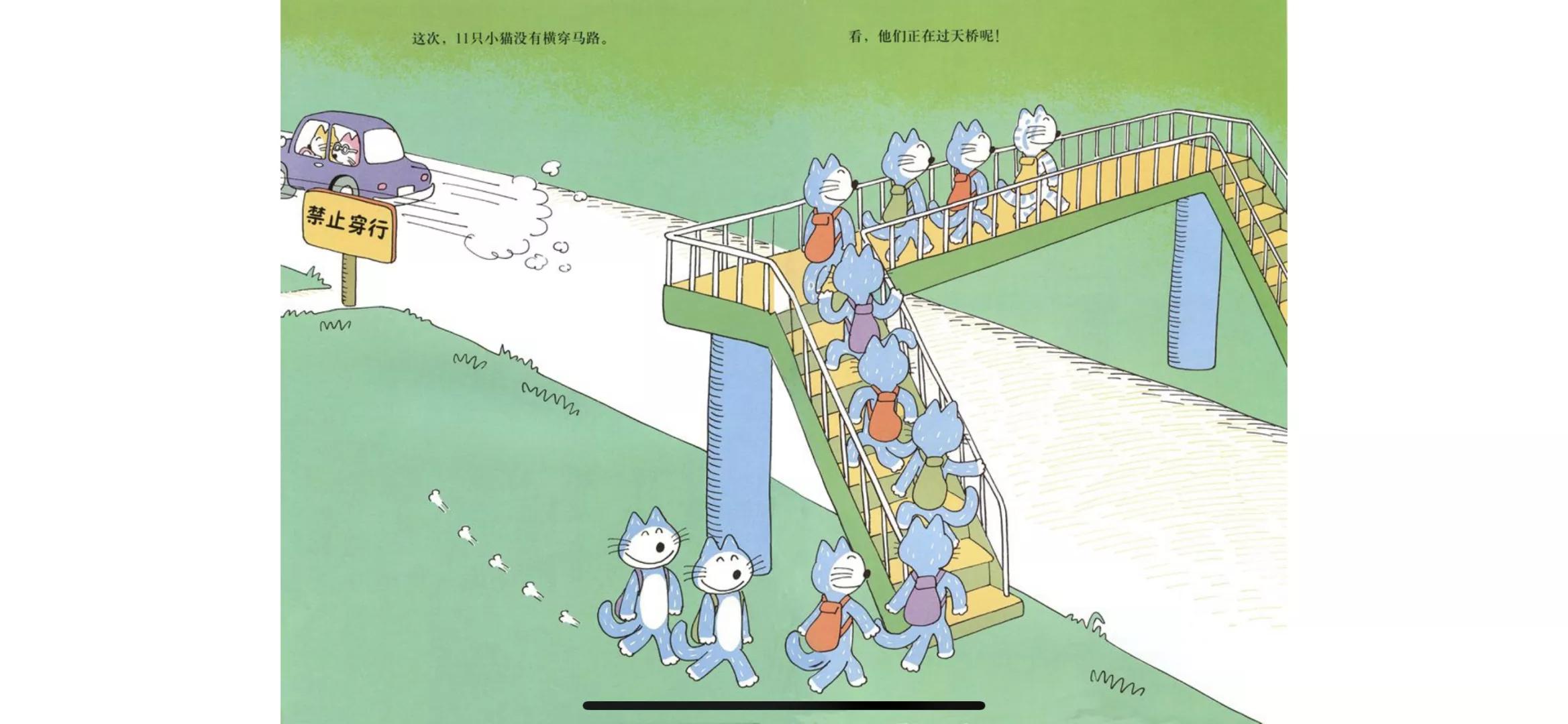 绘本欣赏 |《11只小猫做苦工》,让孩子懂得遵守规则的重要性