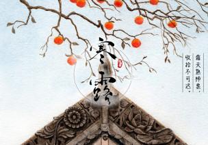 二十四节气专题 | 寒露:萧疏桐叶上,月白露初团