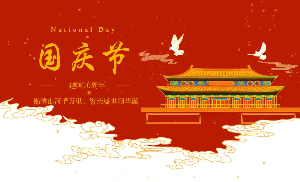 国庆专题 | 锦绣山河千万里,繁荣盛世颂华诞