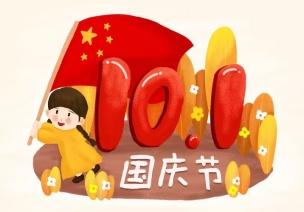 国庆节 | 国庆歌曲、诗歌,现在带着孩子学起来正合适
