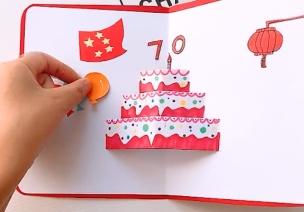 國慶節手工 | 建國70周年生日賀卡