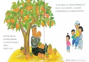 繪本欣賞 |《咂吧爺爺的柿子樹》