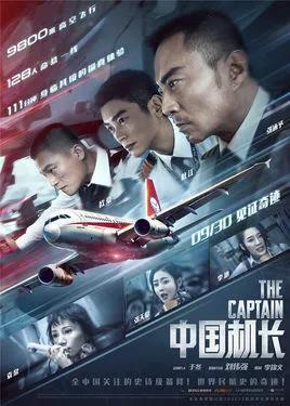 《中国机长》带给我们这12个字的教育启示,太重要了!