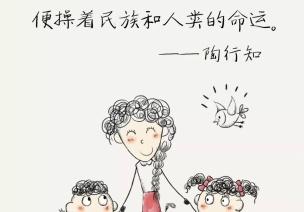 今天是陶行知誕辰紀念日,送給老師和家長們九幅畫