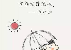今天是陶行知诞辰纪念日,送给老师和家长们九幅画