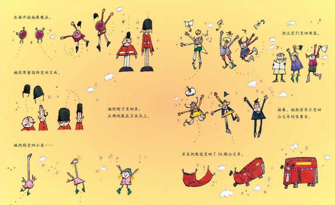 万圣节绘本 |《女巫的孩子们与女王》