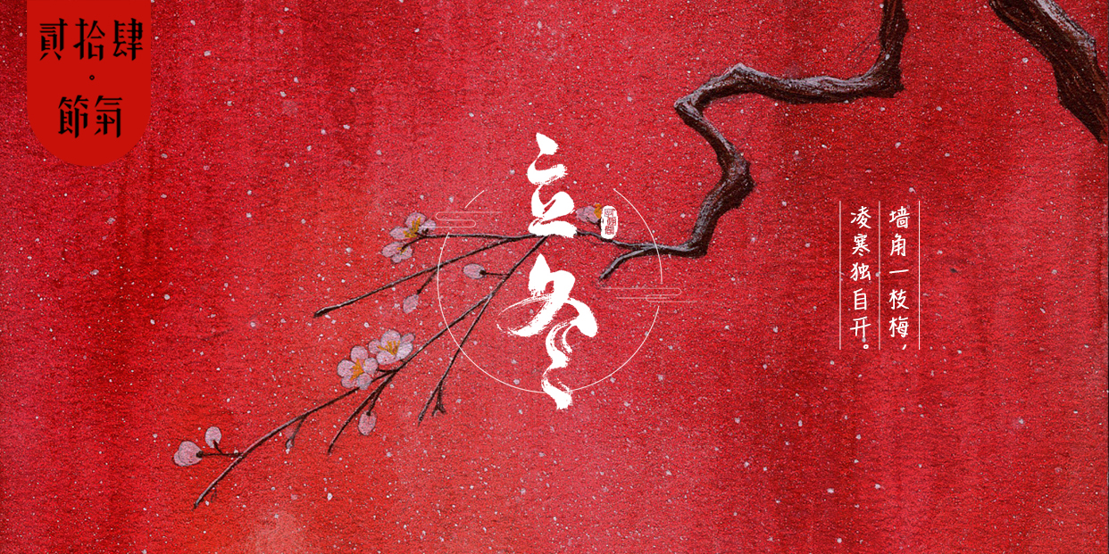 二十四���n} | 立冬:天水清相入,秋冬�馐冀�