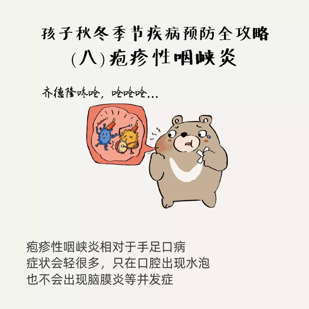 温馨提示 | 一份秋冬季幼儿疾病预防全攻略,请家长查收