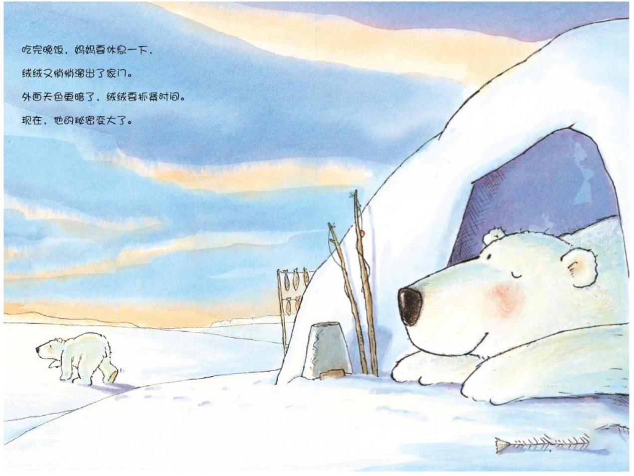 绘本欣赏 |《雪天里的秘密》