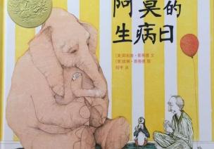 绘本欣赏   《阿莫的生病日》,教育孩子感恩友情