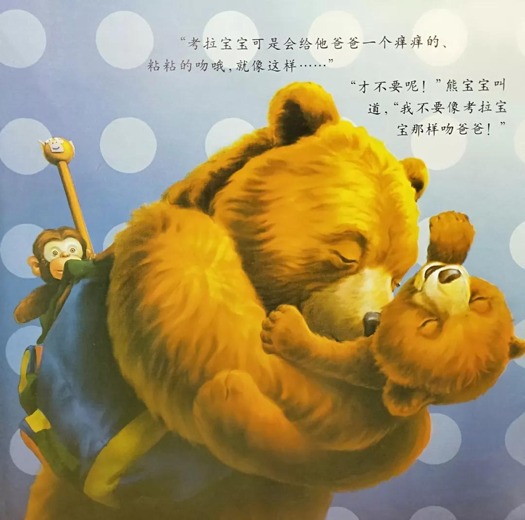 绘本欣赏 | 《给爸爸的吻》,教育孩子感恩亲情