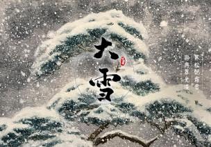 二十四節氣專題 | 天將暮,雪亂舞,半梅花半飄柳絮
