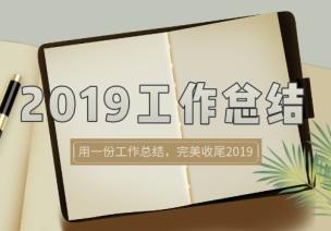2019—2020年工作總結 | 總結過去,展望未來,圓滿收尾