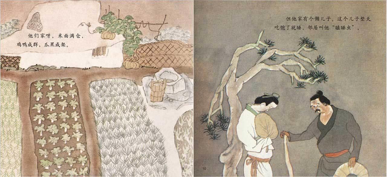 绘本欣赏 | 《腊八节的故事》