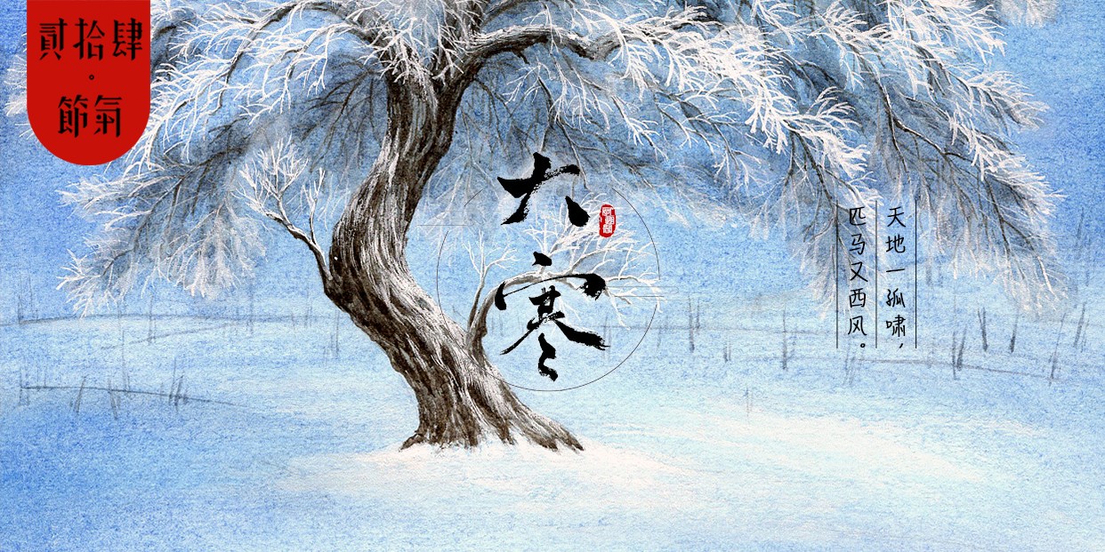 二十四節氣專題 | 大寒:造物無情卻有情,每于寒盡覺春生
