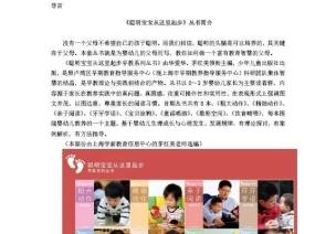 《疫情時期學前兒童家庭游戲指南》來了!