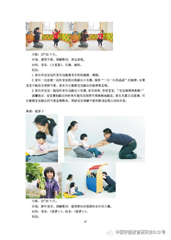 《疫情时期学前儿童家庭游戏指南》来了!