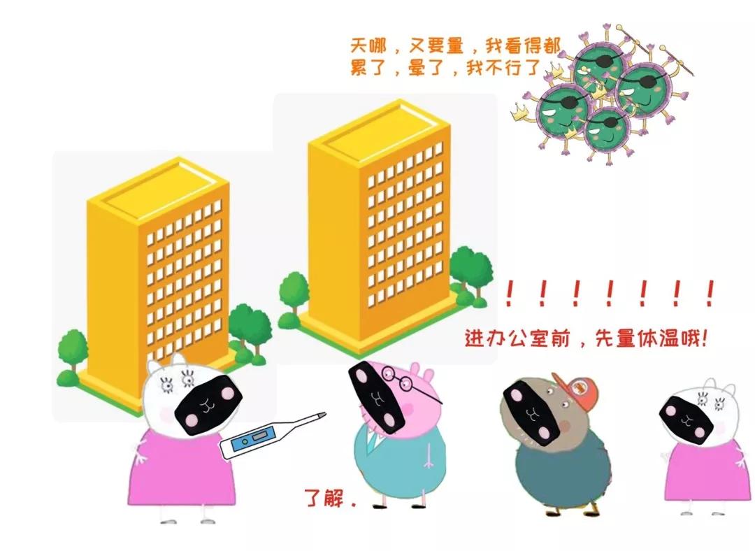 关于幼儿防疫,幼儿园给家长朋友的一部漫画
