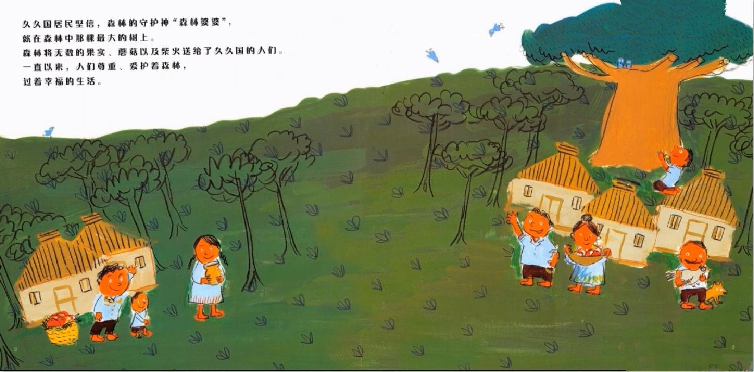 植树节绘本欣赏 | 《多多老板和森林婆婆》