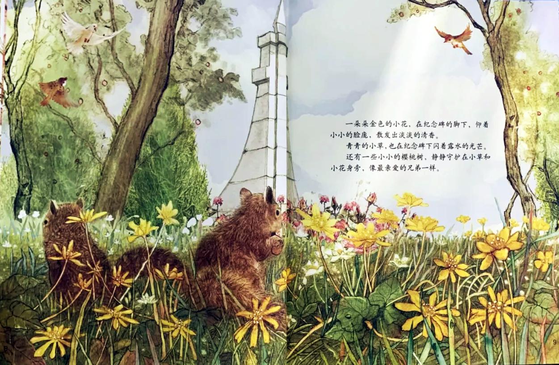 白胡子老爷爷_清明节绘本欣赏 | 《纪念碑下的小花》-幼师宝典官网
