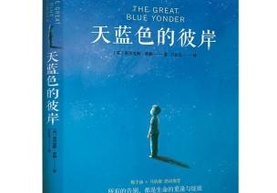 世界图书日 | 北师大生命教育团队推荐的16本生命教育图书