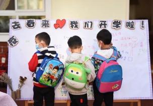 幼儿园现在才开学,这学期还有必要送孩子去吗?