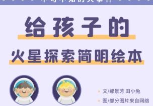 孩子一定要知道的大事件!如何给孩子讲清楚中国火星车发射?